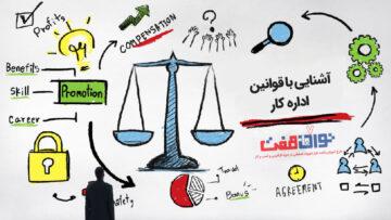دوره آموزشی آشنایی با قوانین اداره کار